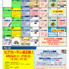 8月のイベントカレンダーができました!
