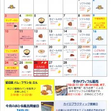2月イベントカレンダーのご案内