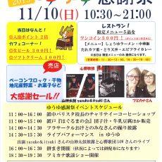 11月10日(日) 「ゆうゆ感謝祭」開催
