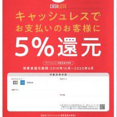 キャシュレスポイント消費者還元事業加盟店登録完了のお知らせ