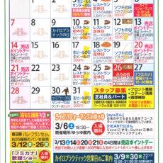 【3月イベントカレンダーのご案内】