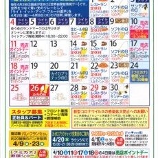 【4月分イベントカレンダー】