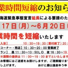【時短営業延長のお知らせ】
