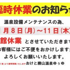 【メンテナンス臨時休業のお知らせ】